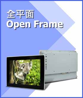 proimages/index/Full_Flat_Industrial_Open_Frame-CH.jpg