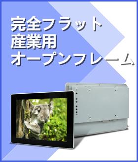 proimages/index/Full_Flat_Industrial_Open_Frame-JP.jpg