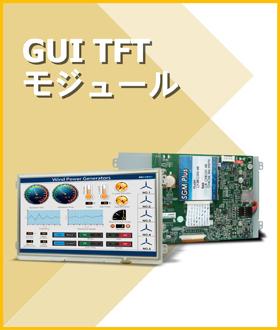 proimages/index/GUI_TFT_Module-JP.jpg